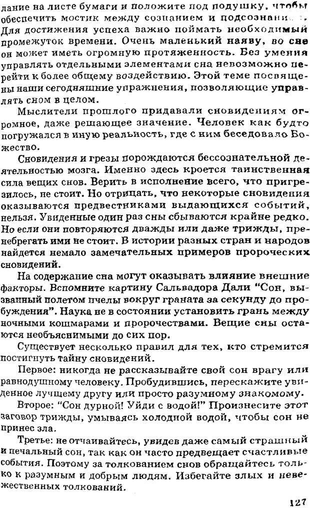 PDF. Управляю своим сном. Андреев О. А. Страница 125. Читать онлайн