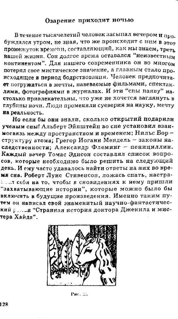 PDF. Управляю своим сном. Андреев О. А. Страница 126. Читать онлайн