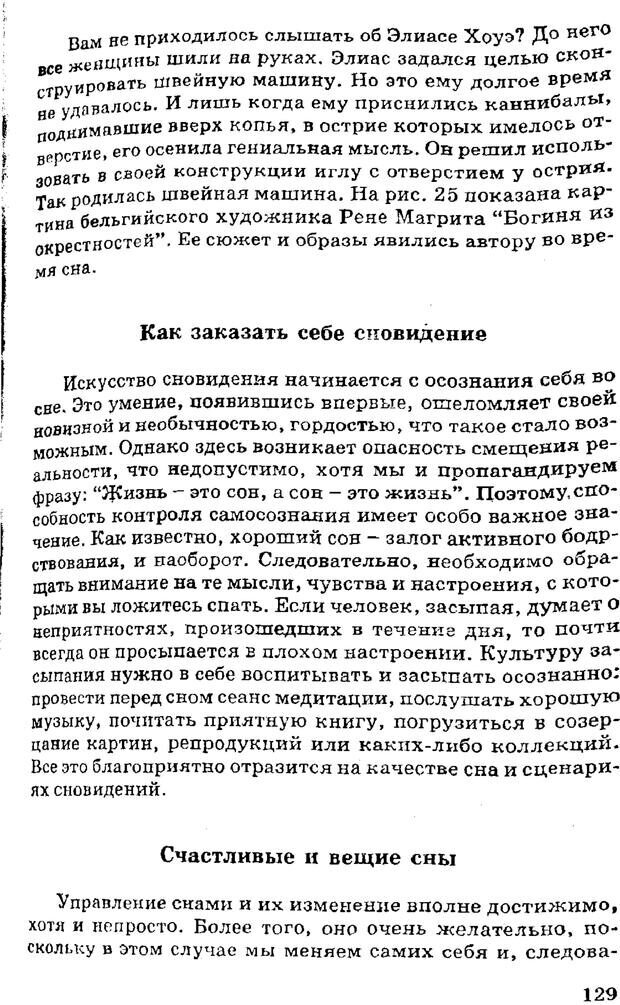 PDF. Управляю своим сном. Андреев О. А. Страница 127. Читать онлайн