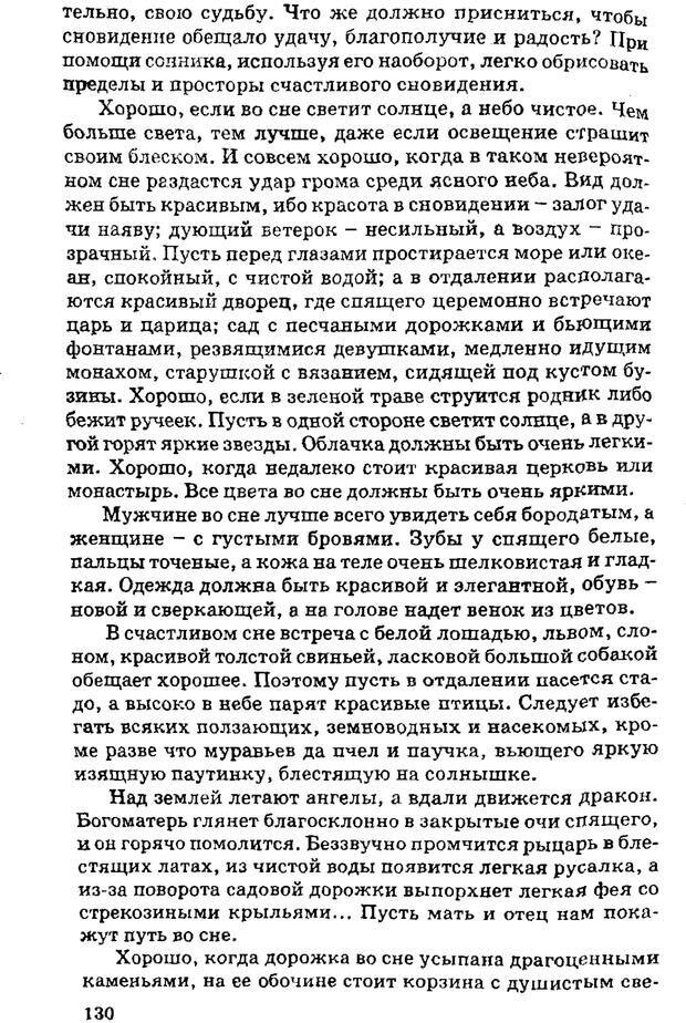 PDF. Управляю своим сном. Андреев О. А. Страница 128. Читать онлайн