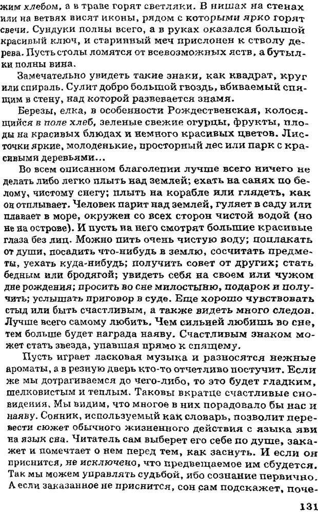 PDF. Управляю своим сном. Андреев О. А. Страница 129. Читать онлайн