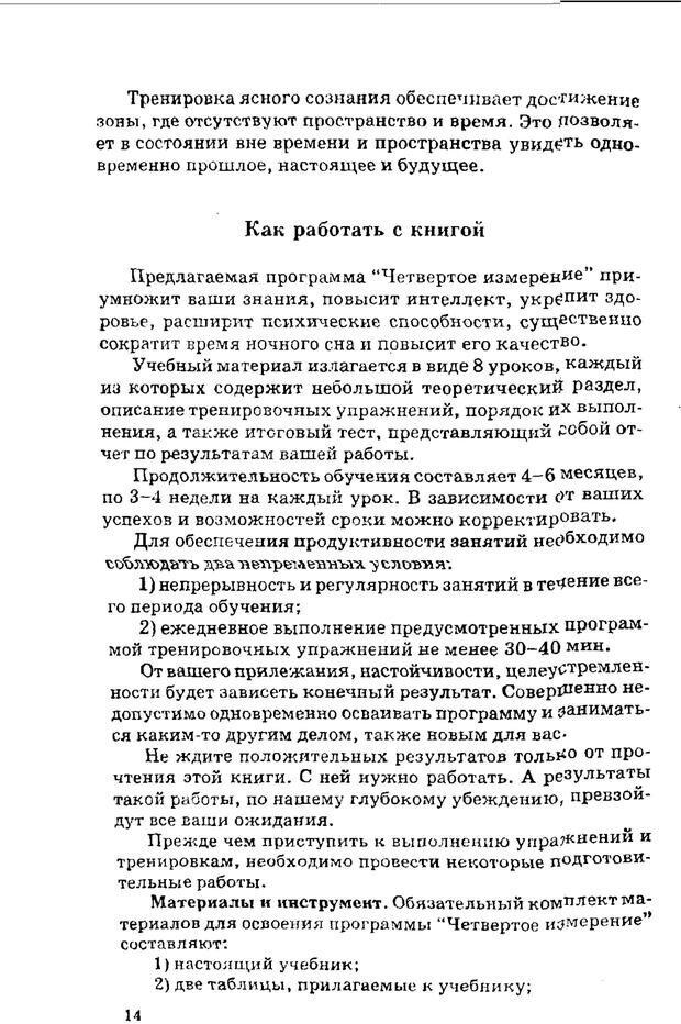 PDF. Управляю своим сном. Андреев О. А. Страница 13. Читать онлайн