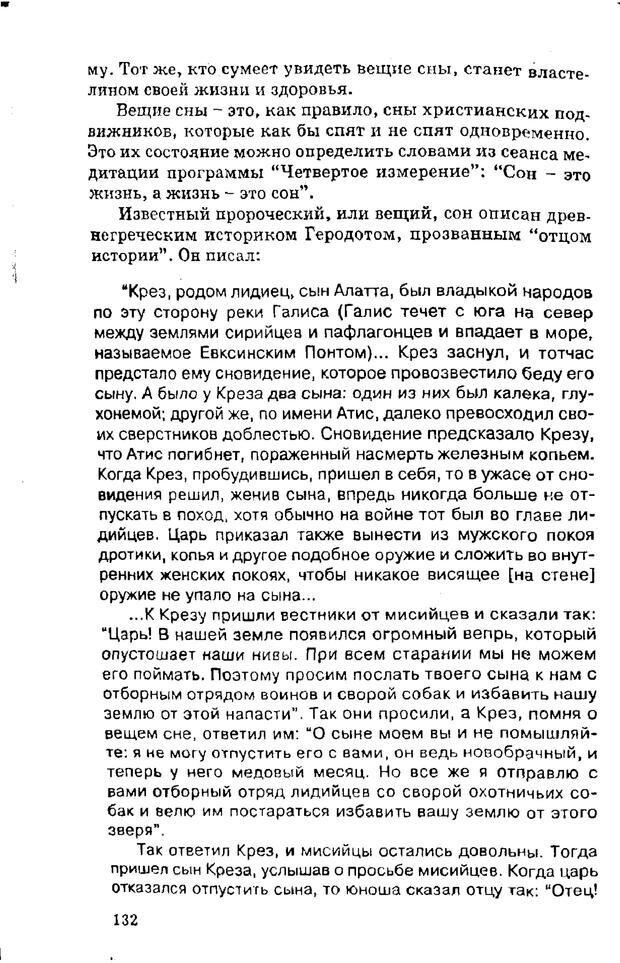 PDF. Управляю своим сном. Андреев О. А. Страница 130. Читать онлайн