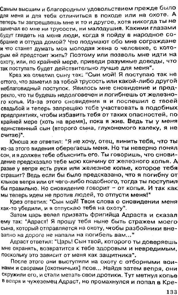 PDF. Управляю своим сном. Андреев О. А. Страница 131. Читать онлайн
