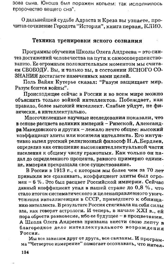 PDF. Управляю своим сном. Андреев О. А. Страница 132. Читать онлайн
