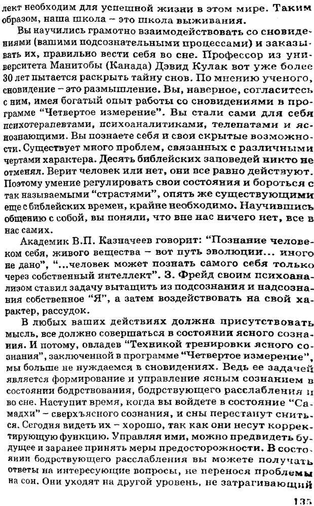 PDF. Управляю своим сном. Андреев О. А. Страница 133. Читать онлайн
