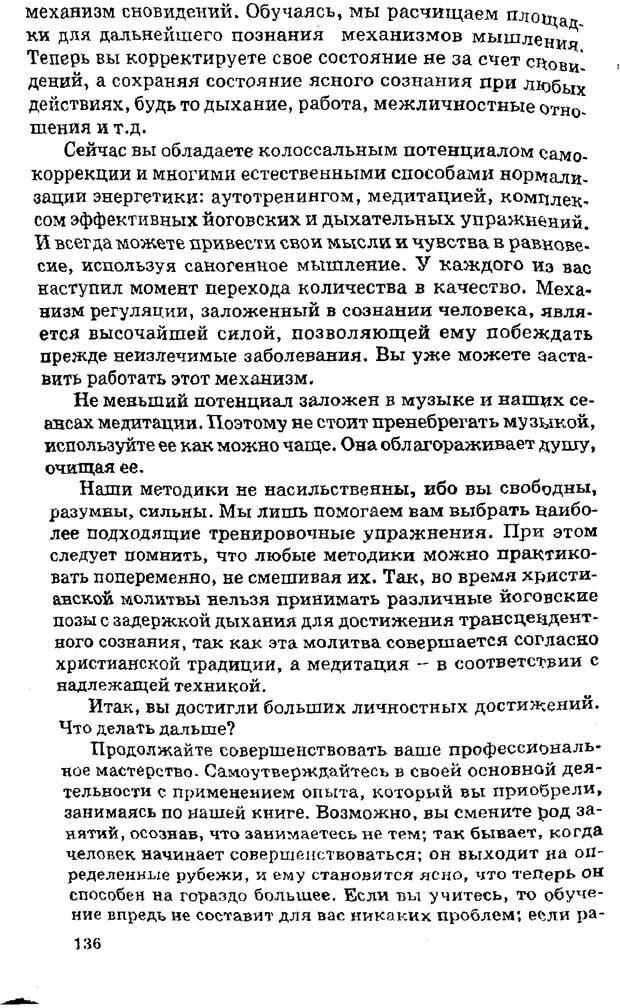 PDF. Управляю своим сном. Андреев О. А. Страница 134. Читать онлайн