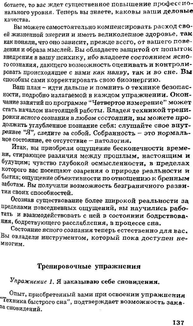 PDF. Управляю своим сном. Андреев О. А. Страница 135. Читать онлайн