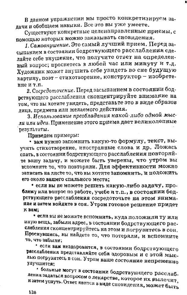 PDF. Управляю своим сном. Андреев О. А. Страница 136. Читать онлайн