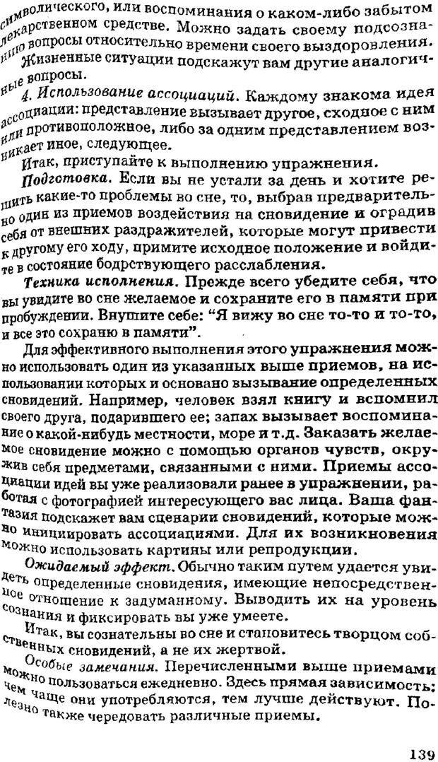 PDF. Управляю своим сном. Андреев О. А. Страница 137. Читать онлайн