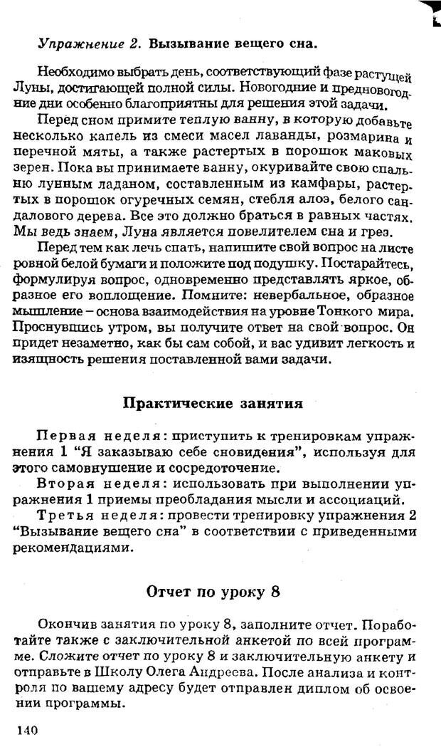 PDF. Управляю своим сном. Андреев О. А. Страница 138. Читать онлайн
