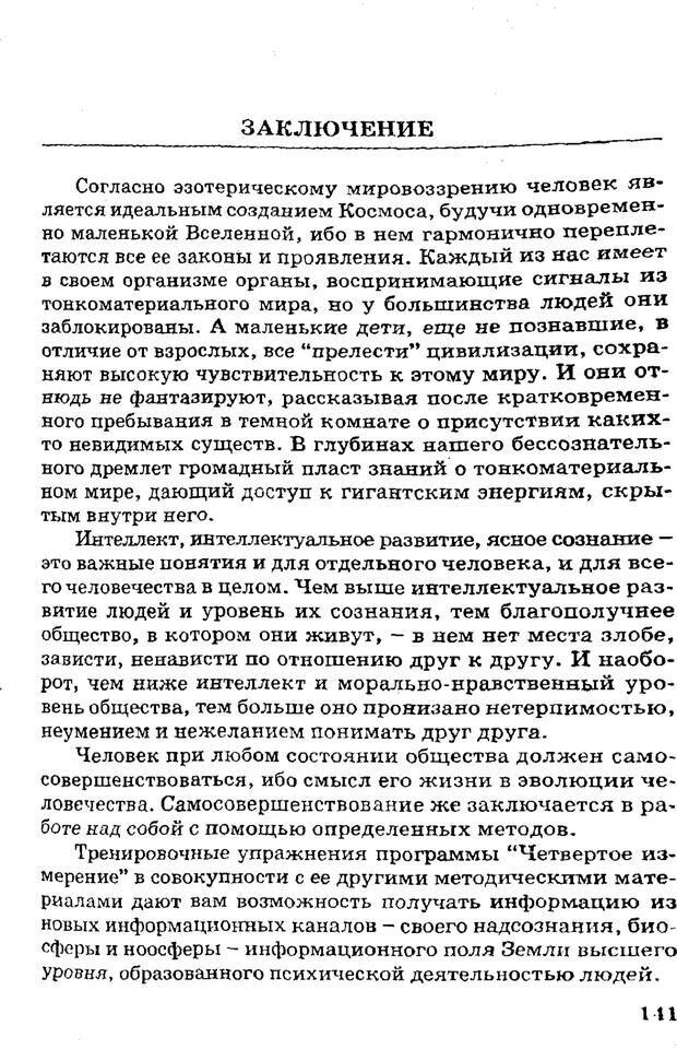 PDF. Управляю своим сном. Андреев О. А. Страница 139. Читать онлайн