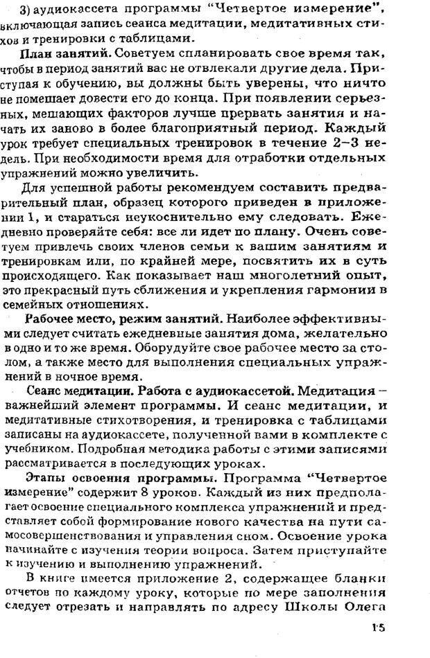 PDF. Управляю своим сном. Андреев О. А. Страница 14. Читать онлайн
