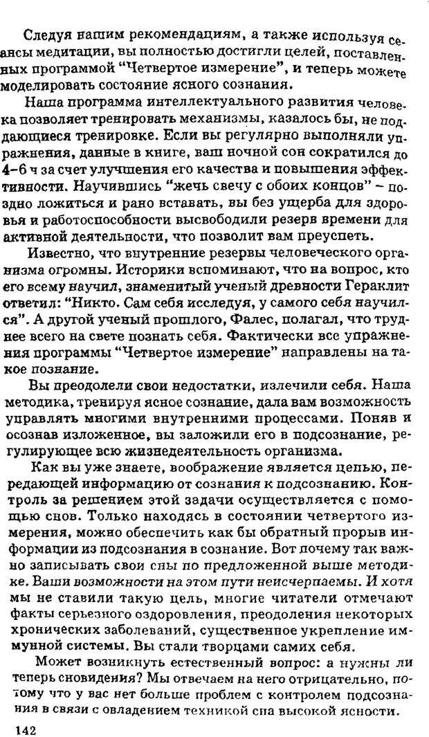 PDF. Управляю своим сном. Андреев О. А. Страница 140. Читать онлайн