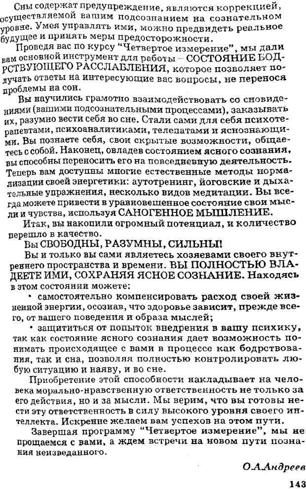 PDF. Управляю своим сном. Андреев О. А. Страница 141. Читать онлайн