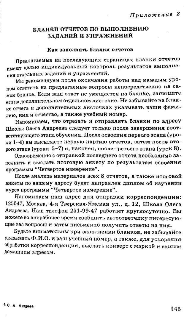 PDF. Управляю своим сном. Андреев О. А. Страница 143. Читать онлайн