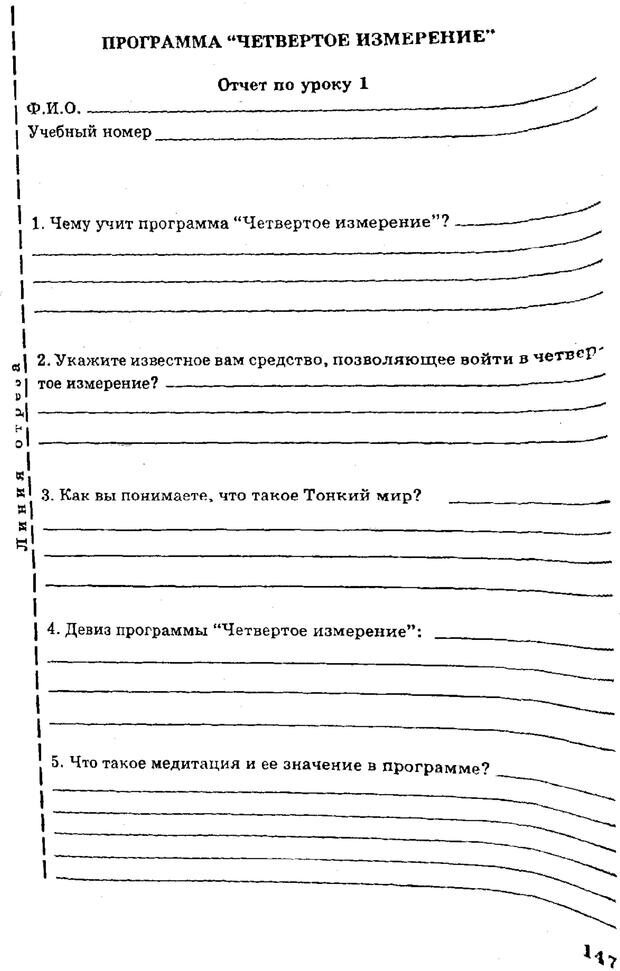 PDF. Управляю своим сном. Андреев О. А. Страница 144. Читать онлайн