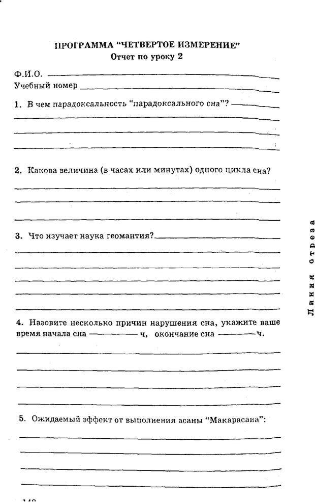 PDF. Управляю своим сном. Андреев О. А. Страница 145. Читать онлайн
