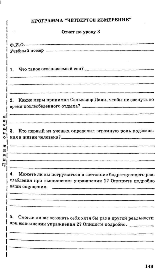 PDF. Управляю своим сном. Андреев О. А. Страница 146. Читать онлайн