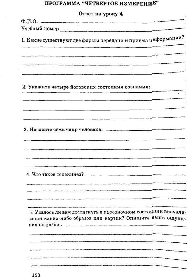 PDF. Управляю своим сном. Андреев О. А. Страница 147. Читать онлайн