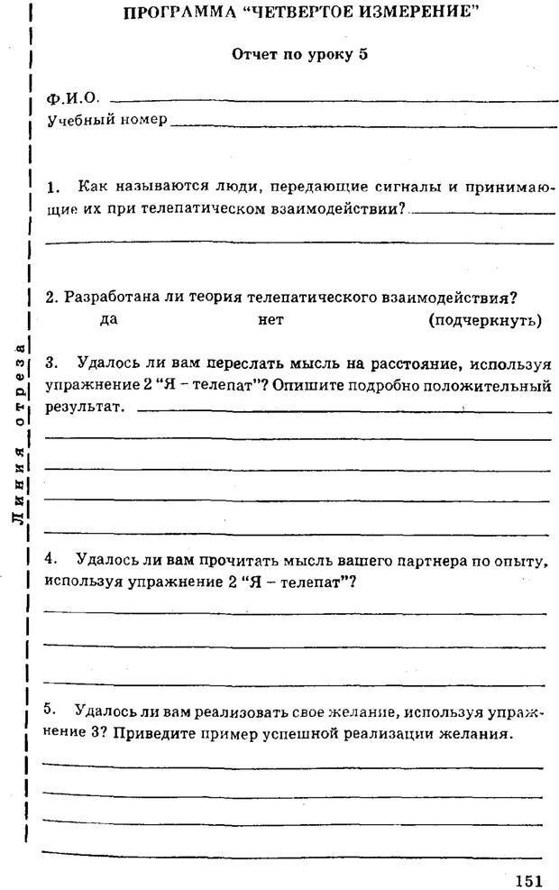 PDF. Управляю своим сном. Андреев О. А. Страница 148. Читать онлайн