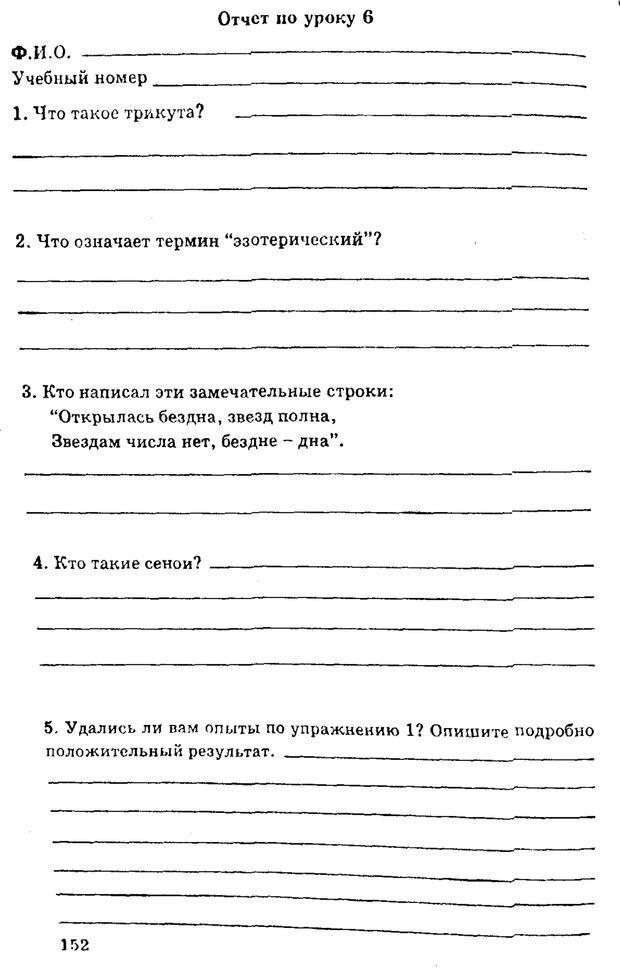 PDF. Управляю своим сном. Андреев О. А. Страница 149. Читать онлайн