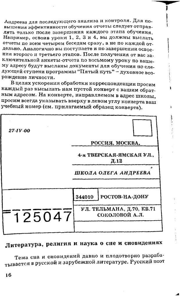 PDF. Управляю своим сном. Андреев О. А. Страница 15. Читать онлайн