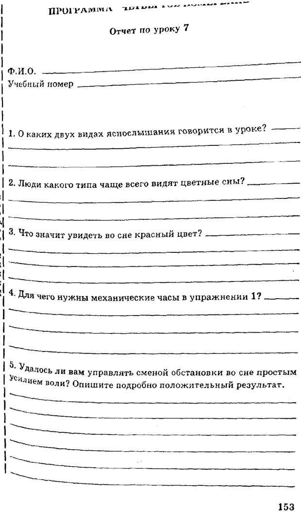 PDF. Управляю своим сном. Андреев О. А. Страница 150. Читать онлайн