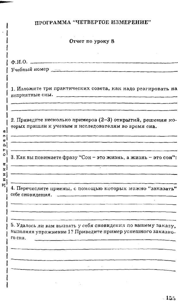 PDF. Управляю своим сном. Андреев О. А. Страница 152. Читать онлайн