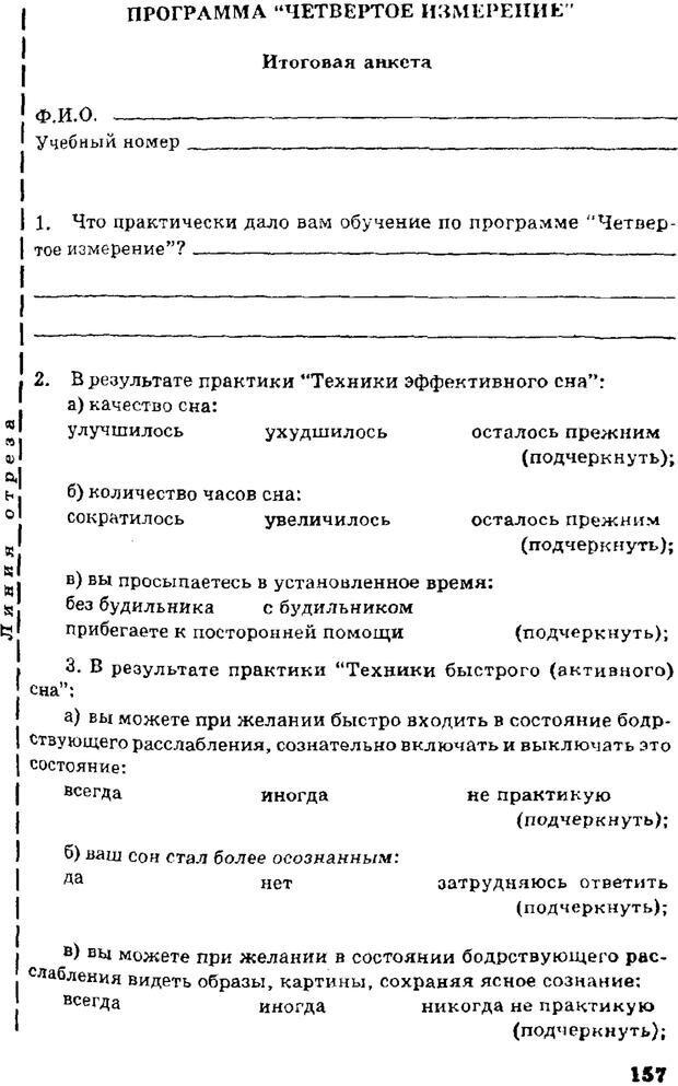 PDF. Управляю своим сном. Андреев О. А. Страница 154. Читать онлайн