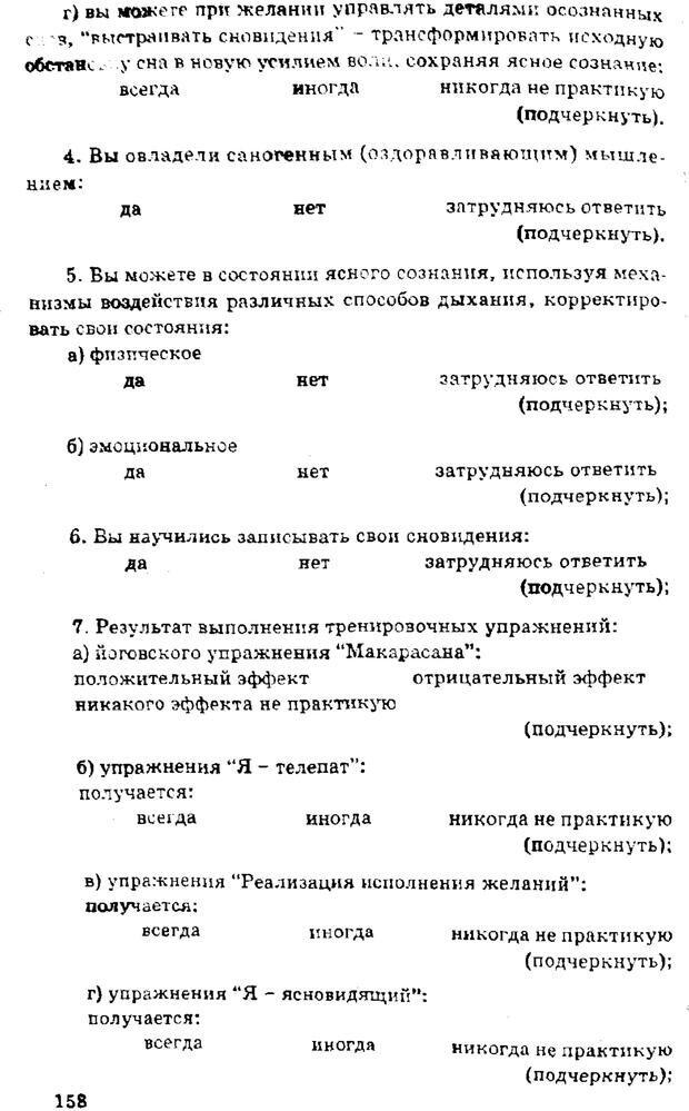 PDF. Управляю своим сном. Андреев О. А. Страница 155. Читать онлайн