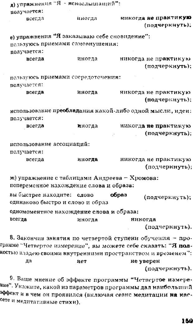 PDF. Управляю своим сном. Андреев О. А. Страница 156. Читать онлайн