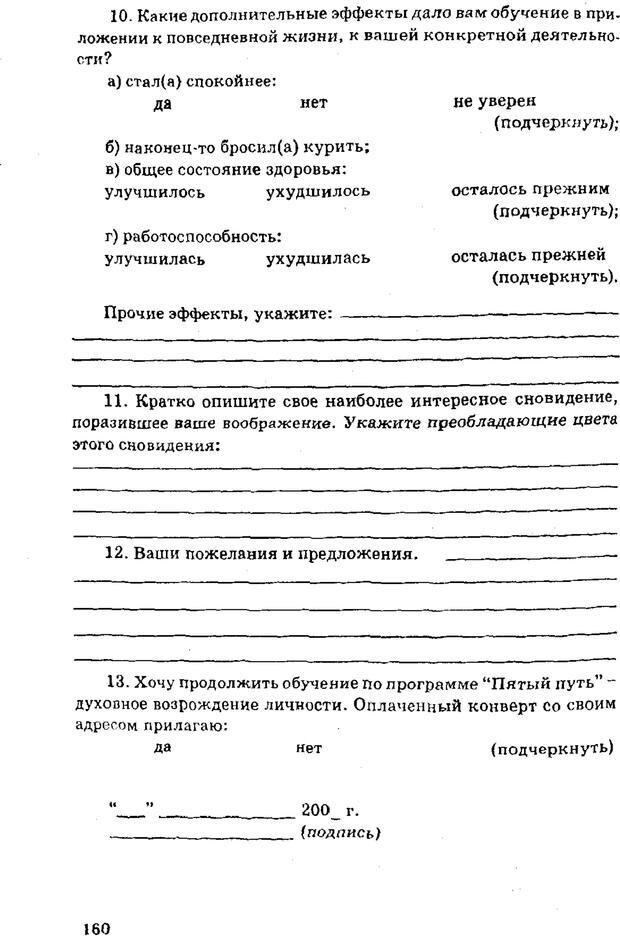PDF. Управляю своим сном. Андреев О. А. Страница 157. Читать онлайн