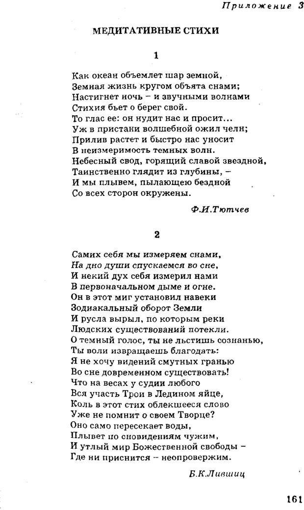 PDF. Управляю своим сном. Андреев О. А. Страница 158. Читать онлайн
