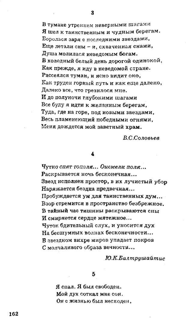 PDF. Управляю своим сном. Андреев О. А. Страница 159. Читать онлайн