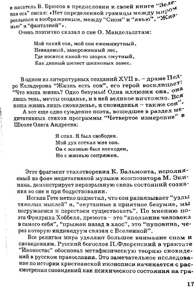 PDF. Управляю своим сном. Андреев О. А. Страница 16. Читать онлайн