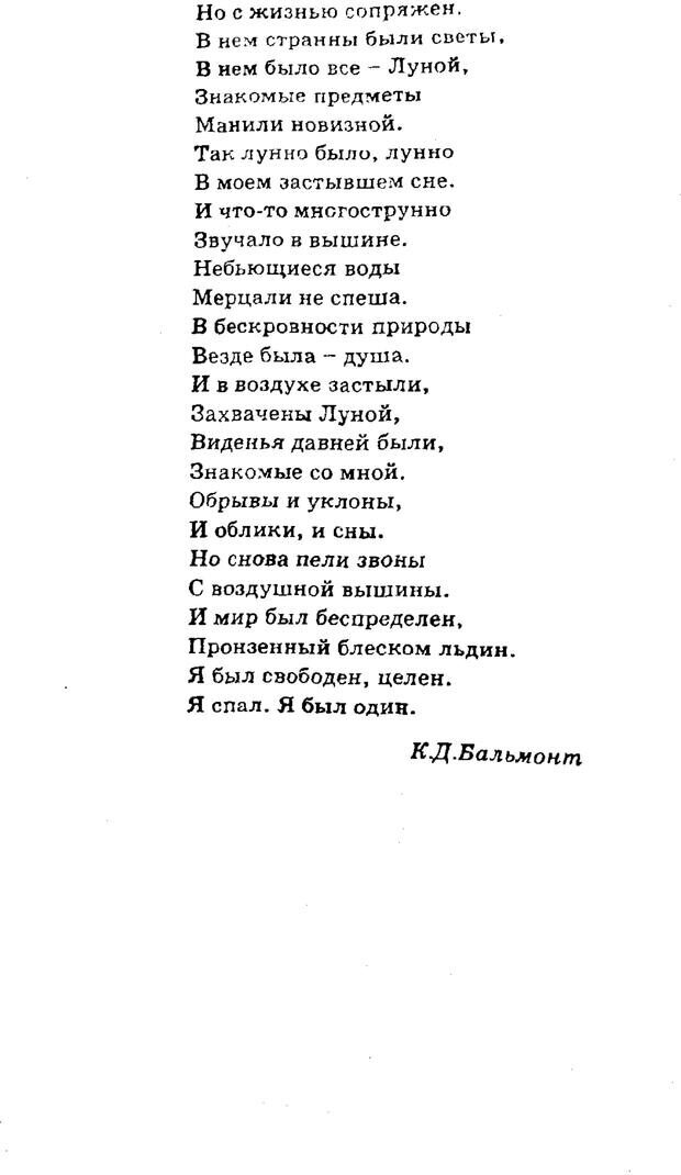PDF. Управляю своим сном. Андреев О. А. Страница 160. Читать онлайн