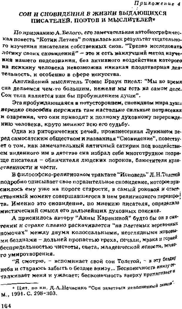 PDF. Управляю своим сном. Андреев О. А. Страница 161. Читать онлайн