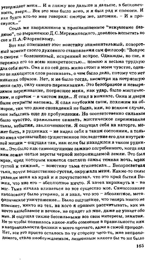 PDF. Управляю своим сном. Андреев О. А. Страница 162. Читать онлайн