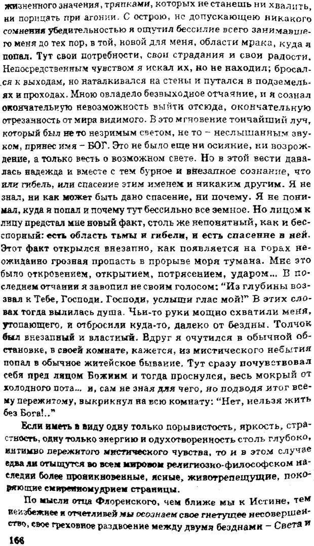 PDF. Управляю своим сном. Андреев О. А. Страница 163. Читать онлайн
