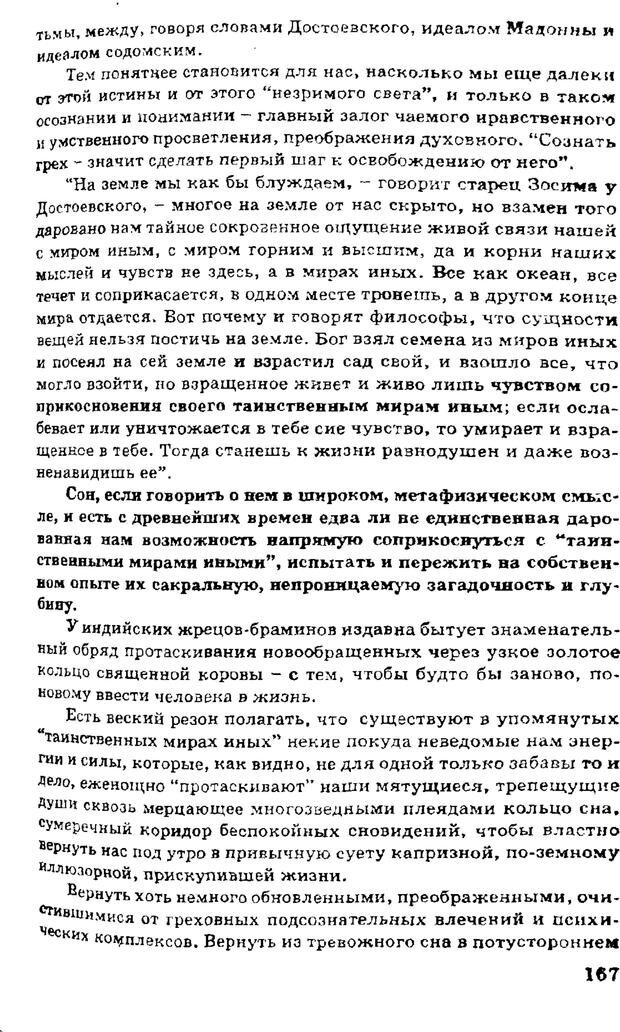 PDF. Управляю своим сном. Андреев О. А. Страница 164. Читать онлайн