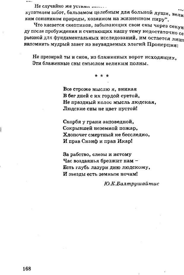 PDF. Управляю своим сном. Андреев О. А. Страница 165. Читать онлайн