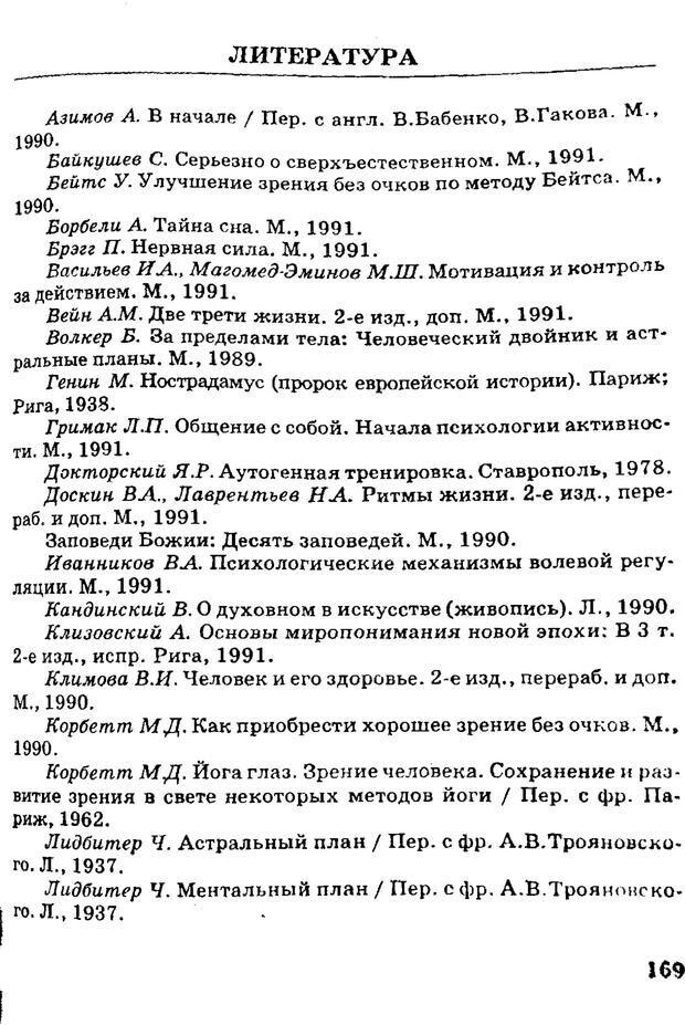 PDF. Управляю своим сном. Андреев О. А. Страница 166. Читать онлайн