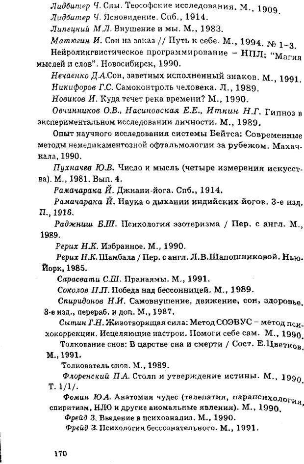 PDF. Управляю своим сном. Андреев О. А. Страница 167. Читать онлайн