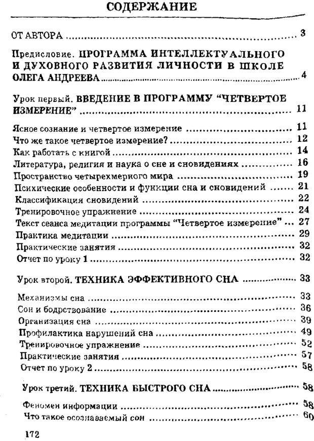 PDF. Управляю своим сном. Андреев О. А. Страница 169. Читать онлайн