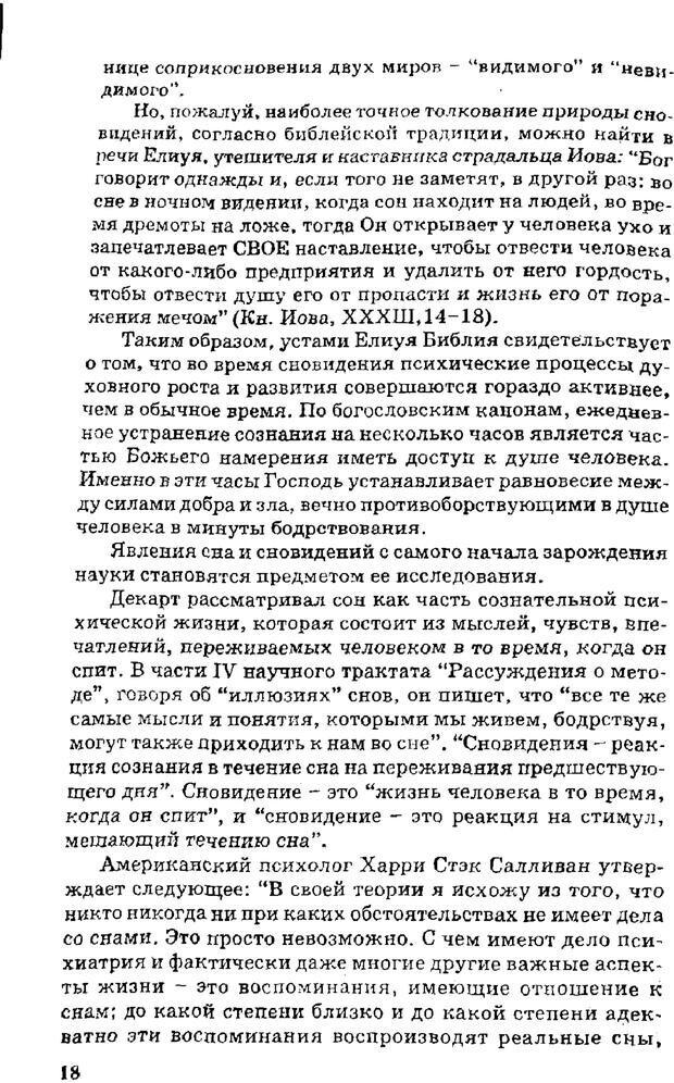 PDF. Управляю своим сном. Андреев О. А. Страница 17. Читать онлайн