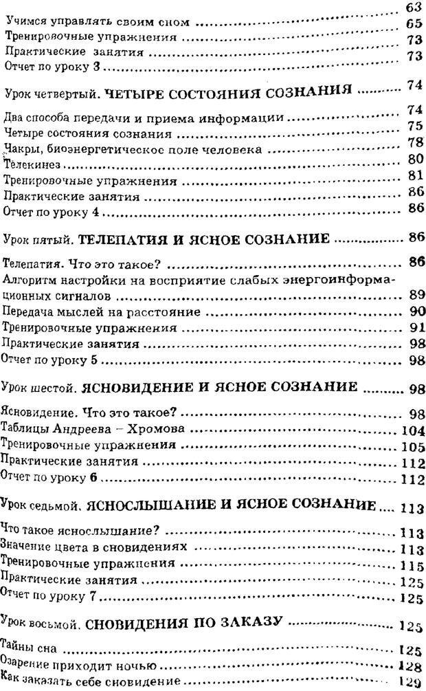 PDF. Управляю своим сном. Андреев О. А. Страница 170. Читать онлайн