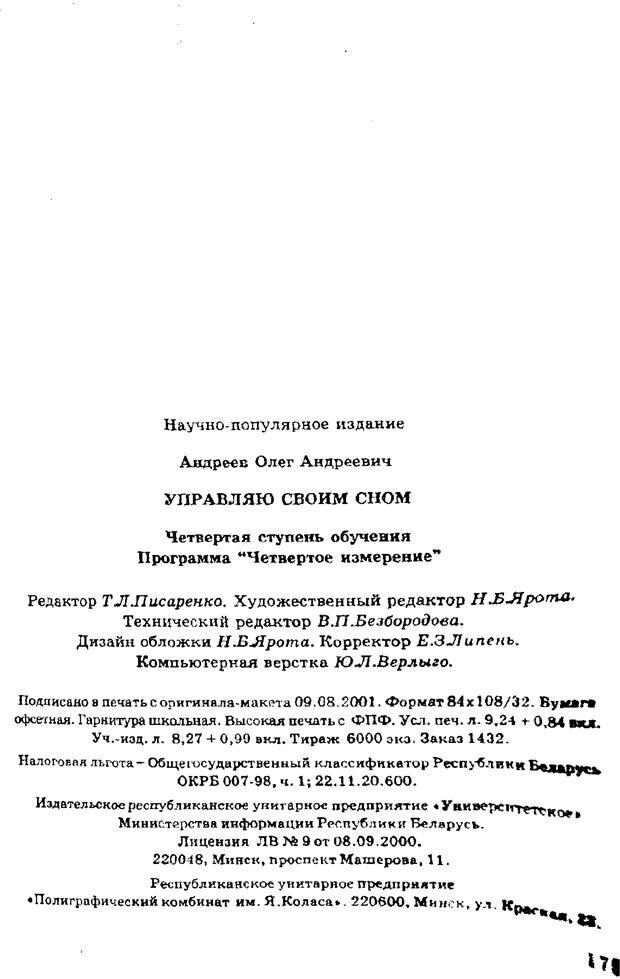PDF. Управляю своим сном. Андреев О. А. Страница 171. Читать онлайн