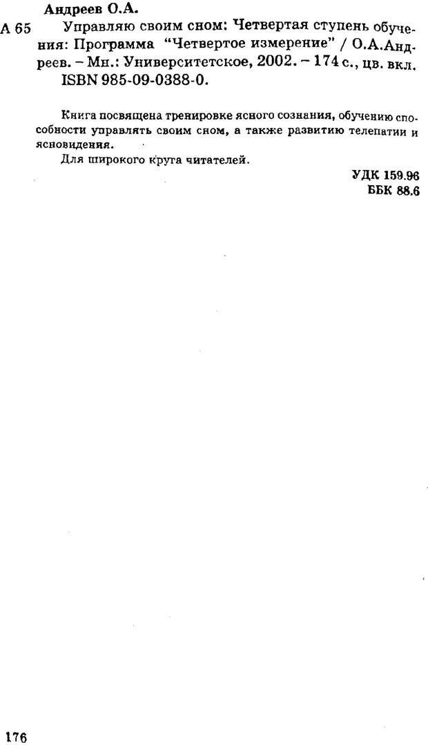 PDF. Управляю своим сном. Андреев О. А. Страница 172. Читать онлайн