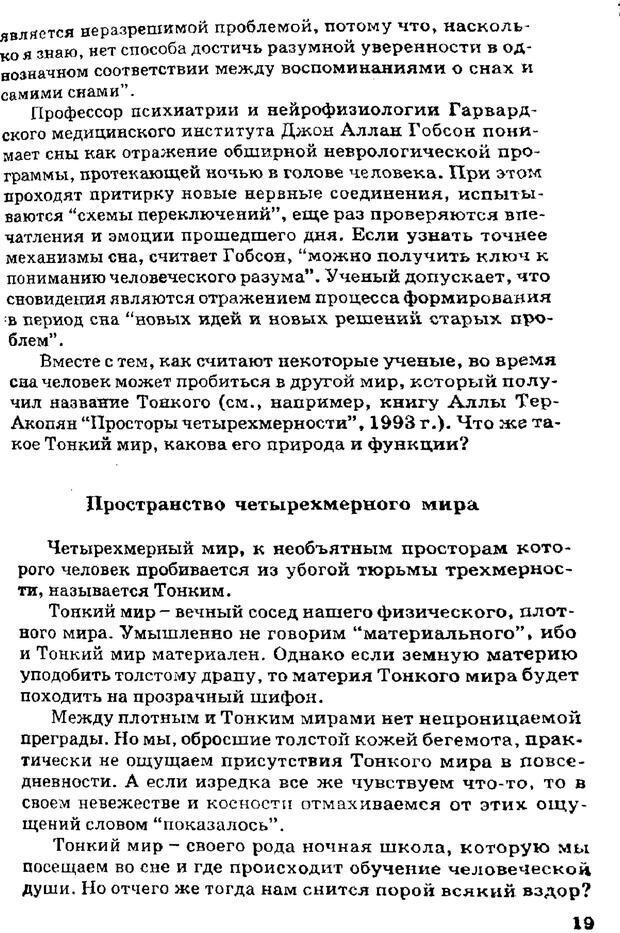 PDF. Управляю своим сном. Андреев О. А. Страница 18. Читать онлайн